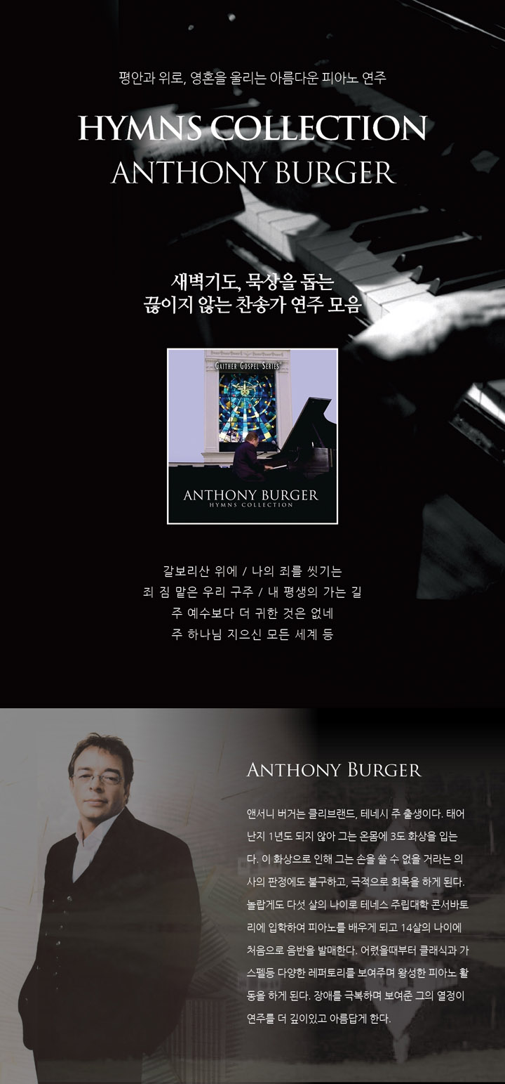 Hymns Collection - Anthony Burger