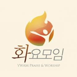 예수전도단 서울 화요모임