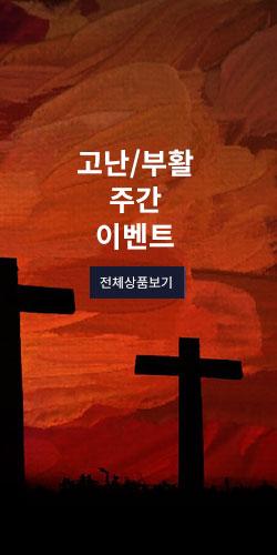 고난/부활주간 이벤트