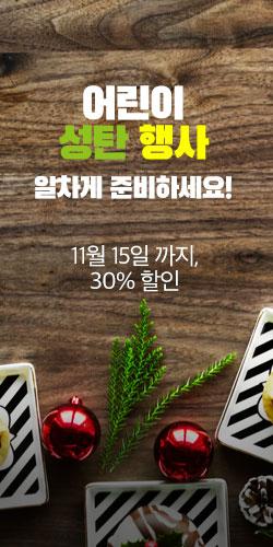 어린이 성탄 행사, 알차게 준비하세요! (30% 할인)
