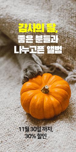 감사의 달, 좋은 분들과 나누고픈 앨범 (30%할인)