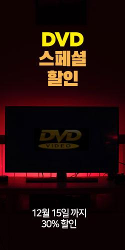 DVD 파격가 스페셜 할인 (30%)