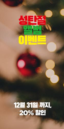 예수님의 나심을 축하드립니다! 성탄절 앨범 이벤트 (20% 할인)