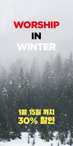 Worship in Winter (30%할인)