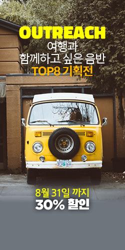 아웃리치, 여행과 함께하고 싶은 음반 TOP8 기획전