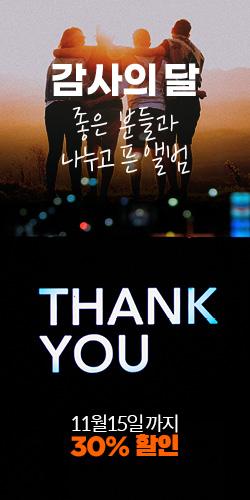 감사의 달 이벤트