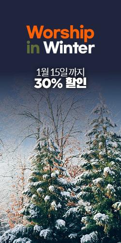 Worship in Winter (30% 할인)