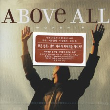 Above All WORSHIP (2CD)
