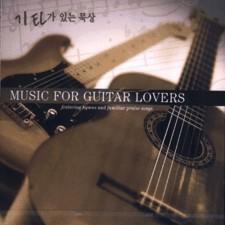 기타가 있는 묵상 Music For Guitar Lovers (CD)