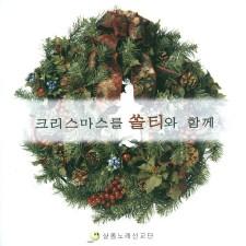 크리스마스를 쏠티와 함께 (CD) - 샬롬노래선교단2