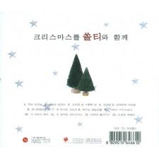 [이벤트20%]크리스마스를 쏠티와 함께 (CD) - 샬롬노래선교단