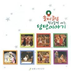 쏠티클럽 친구들만 아는 성탄이야기 (CD) - 샬롬노래선교단