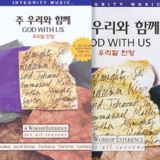 [절기 특가-30% 할인] God With Us - 주 우리와 함께 (CD + 악보 + MR)