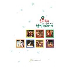 쏠티클럽 친구들만 아는 성탄이야기 (악보) - 샬롬노래선교단