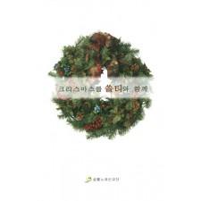 크리스마스를 쏠티와 함께 (악보) - 샬롬노래선교단