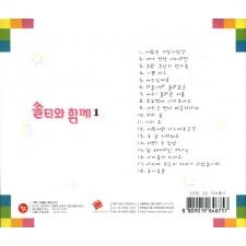 쏠티와 함께 1집 (CD) - 샬롬노래선교단