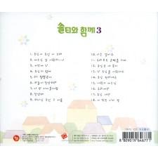 쏠티와 함께 3집 (CD) - 샬롬노래선교단