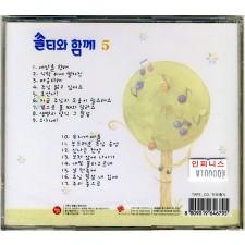 쏠티와 함께 5집 (CD) - 샬롬노래선교단