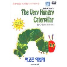 배고픈 애벌레 (DVD)