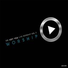 120 성령의사람들 라이브워십 2집 - Worship (2CD+DVD)