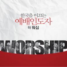한국을 이끄는 예배인도자 - THE WORSHIP 더 워십