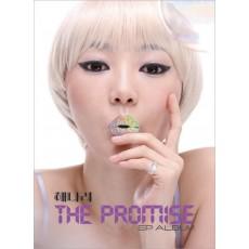해나리 - The Promise [EP] (CD)