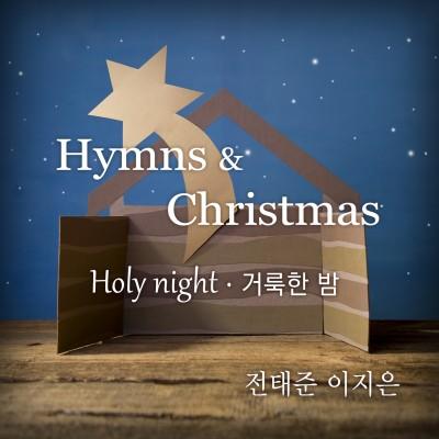 전태준 이지은 - Hymns & christmas