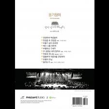 옹기장이 30th Anniversary 창작 성가곡 프로젝트1 - (악보)   with 신부의 노래