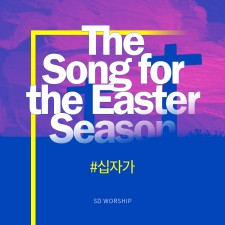부활절 - The song for the easter season Vol.2 SD Worship (음원)