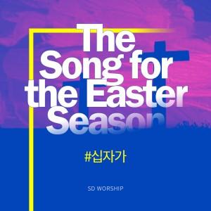 부활절 - The song for the easter season Vol.2 SD Worship (음원)