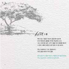나무엔 - 시편을 노래하다 (음원)