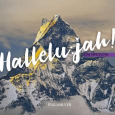 김효정 - Hallelujah! (English Ver.) (음원)
