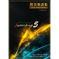 Jworship 5집 - 주님께 드리는 일본의 찬양의 산제사 (한국어+일본어 병용) (악보)