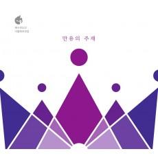 예수전도단 서울화요모임 - 만유의 주재 (음원)