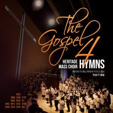 헤리티지 매스콰이어 - The Gospel 4 (음원)