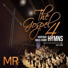 헤리티지 매스콰이어 - The Gospel (MR) (음원)