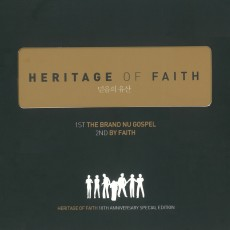 믿음의 유산 (Heritage of Faith) - 10주년 기념 Special Edition (2CD)