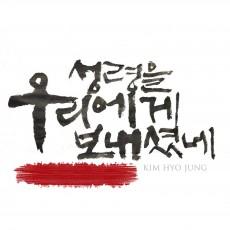 김효정 - 성령을 우리에게 보내셨네 (싱글)(음원)