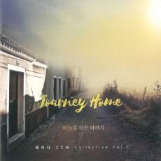사랑의교회 쉐키나 찬양단 - 사랑의교회 쉐키나 CCM 1집 'Journey Home : 하늘길 작은 이야기' (음원)