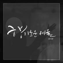 향기로운 제물 - 향기로운 제물 1st (EP)(음원)