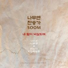 나무엔, KTG 박상현 - 나무엔 찬송가 'SOOM:숨' (싱글)(음원)
