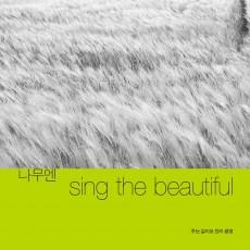 나무엔 - 나무엔 Sing The Beautiful (싱글)(음원)