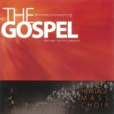 헤리티지 매스콰이어 - THE GOSPEL 1 (음원)