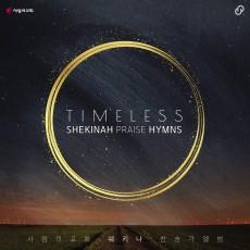 사랑의교회 쉐키나 찬양단 - 사랑의교회 쉐키나 Hymns Live 3집 'Timeless' (CD)