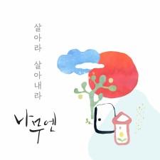 나무엔 - 살아라 살아내라 (싱글)(음원)