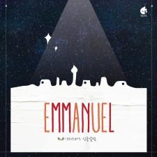 예수전도단 서울화요모임 - EMMANUEL (EP)(음원)