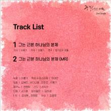 향기로운 제물 - 향기로운 제물 2nd single (싱글)(음원)