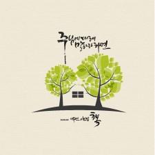 나무엔, 이민섭 - 회복 & 시편을 노래하다 (싱글)