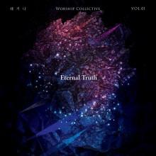 사랑의교회 쉐키나 찬양단 - 사랑의교회 쉐키나 싱글 'Eternal Truth: 영원한 진리' (싱글)(음원)