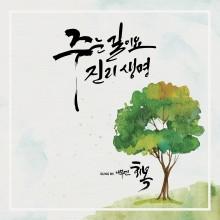 나무엔 - 회복 (싱글)(음원)